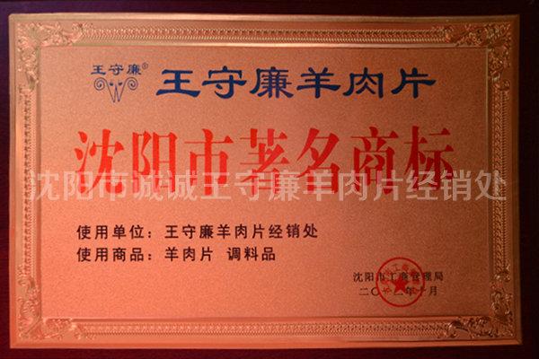 沈阳市著名商标