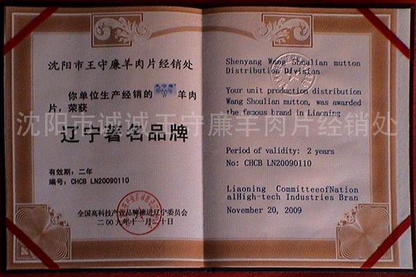 辽宁省著名品牌