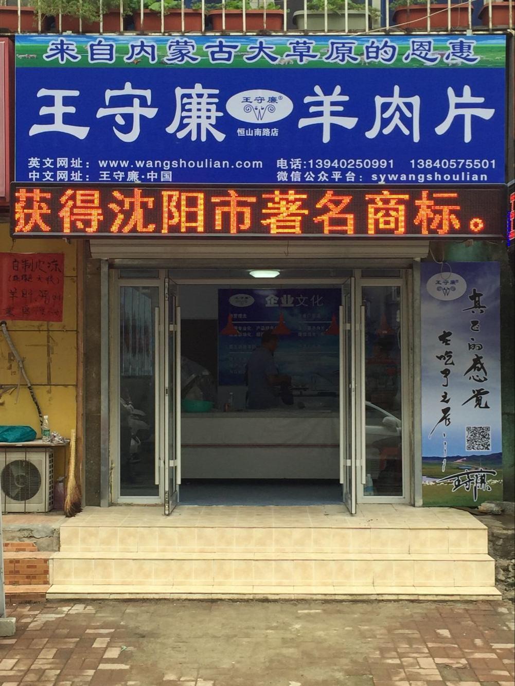 恒山南路店
